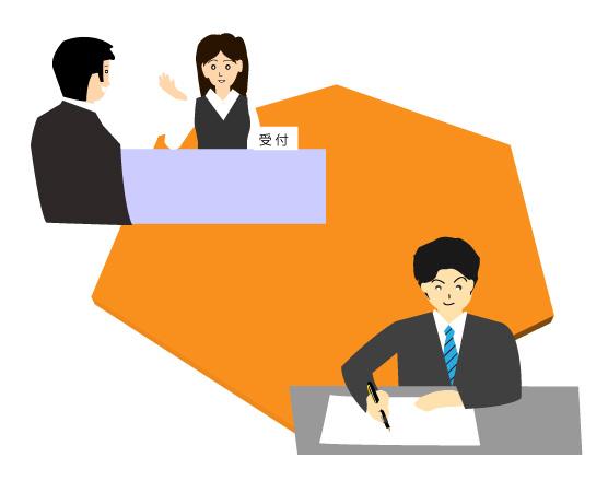 受付とビジネス文章を書く