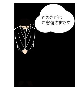 ご 愁傷 様 御愁傷様(ごしゅうしょうさま)の意味 - goo国語辞書