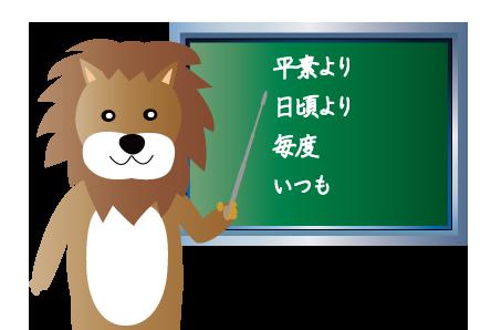 前文の慣用表現について解説するライオンキャラ