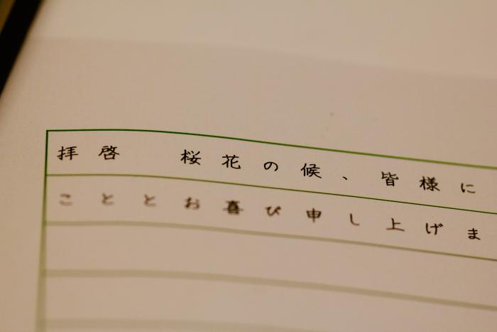 ビジネス文書「桜花の候」