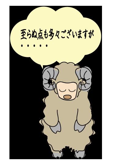ビジネスの挨拶をする羊キャラ