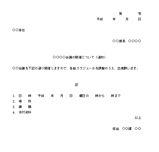 会議開催の通知書のテンプレート 文例集