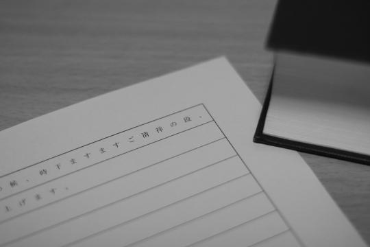 辞書とビジネス文書