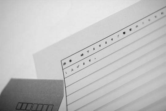 ビジネス文書モノクロ