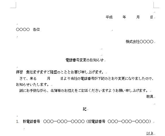 電話番号変更の通知書のテンプレート 文例集