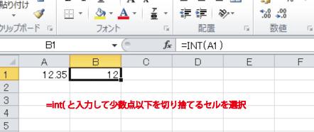 切り捨て 数式 エクセル